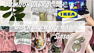 ХРАНЕНИЕ НА КУХНЕ ИКЕА ОРГАНИЗАЦИЯ IKEA SINSAY GLORIA JEANS ЗАМИОКУЛЬКАС ПОКУПКА В ДОМ