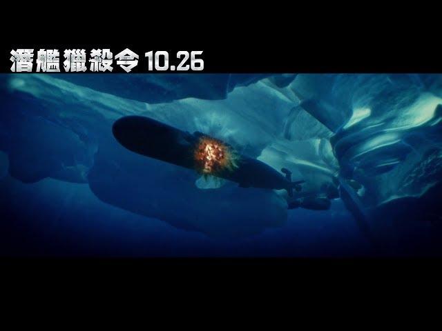 【潛艦獵殺令】終極版預告 10.26(五) 台美同步