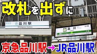 【ノーラッチ】改札を出ずに京急品川駅からJR品川駅へ行ってみた!