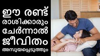 ഈ രാശിക്കാർ ചേർന്നാൽ ജീവിതം അത്ഭുതം  Health Tips Malayalam