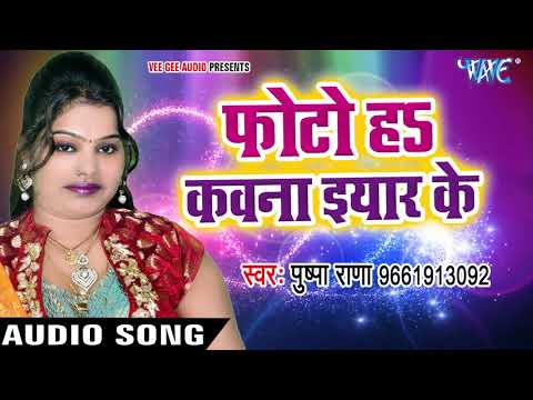 Pushpa Rana NEW लोकगीत 2017 - Photo Ha Kavana Iyar Ke - Jawani Le Lee Leez Pa - Bhojpuri Hit Songs