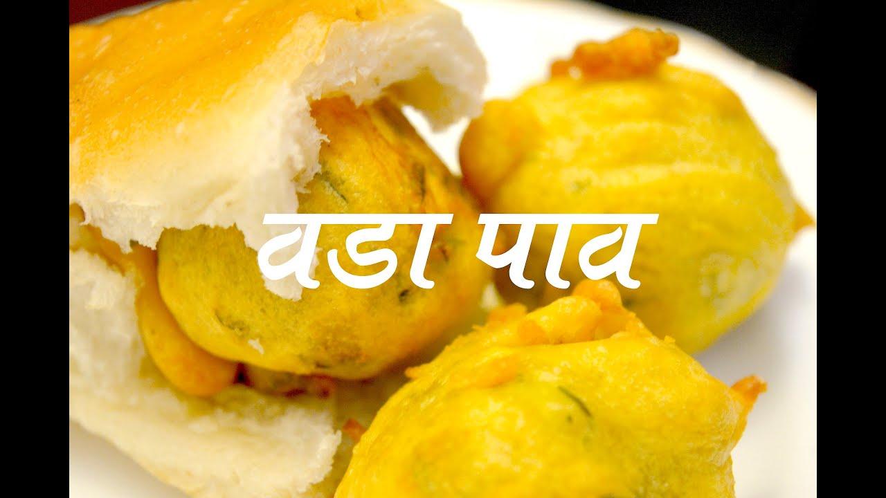 vada pav recipe in marathi youtube vada pav recipe in marathi forumfinder Image collections