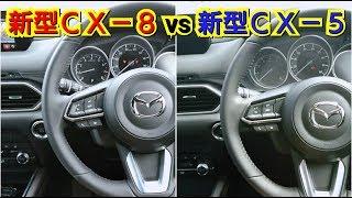 新型CX-8 vs 新型CX-5!内装を比較した結果、相違点は!試乗車 mazda マツダ 内外装 後部座席