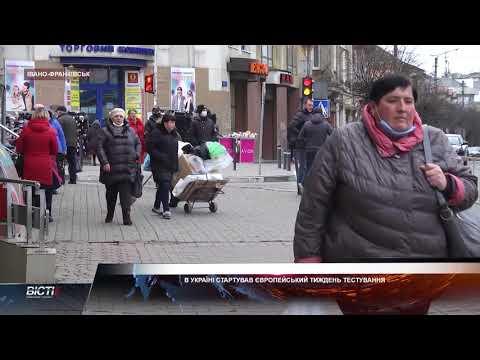 В Україні стартував Європейський досвід тестування