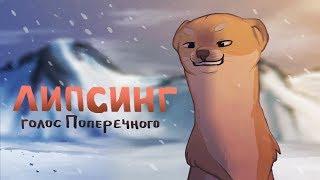 ЛИПСИНГ (Голос Поперечного) VA #8 - marten   Voice Animation