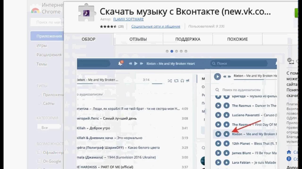 Нюша — ночь хиты  rita ora — anywhere популярные хиты  для тех, кто не хочет заморачиваться с лишними сайтами и программами ,этот метод будет оптимальным:.