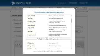 Урок №3 как добавить письмо в серию рассылки Смартреспондер   Smartresponder