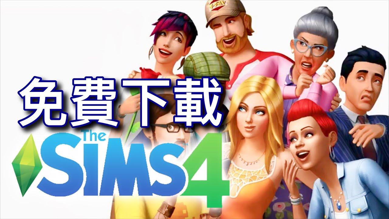 SIMS 4 模擬市民4- 限時免費下載!!【全字幕】 - YouTube
