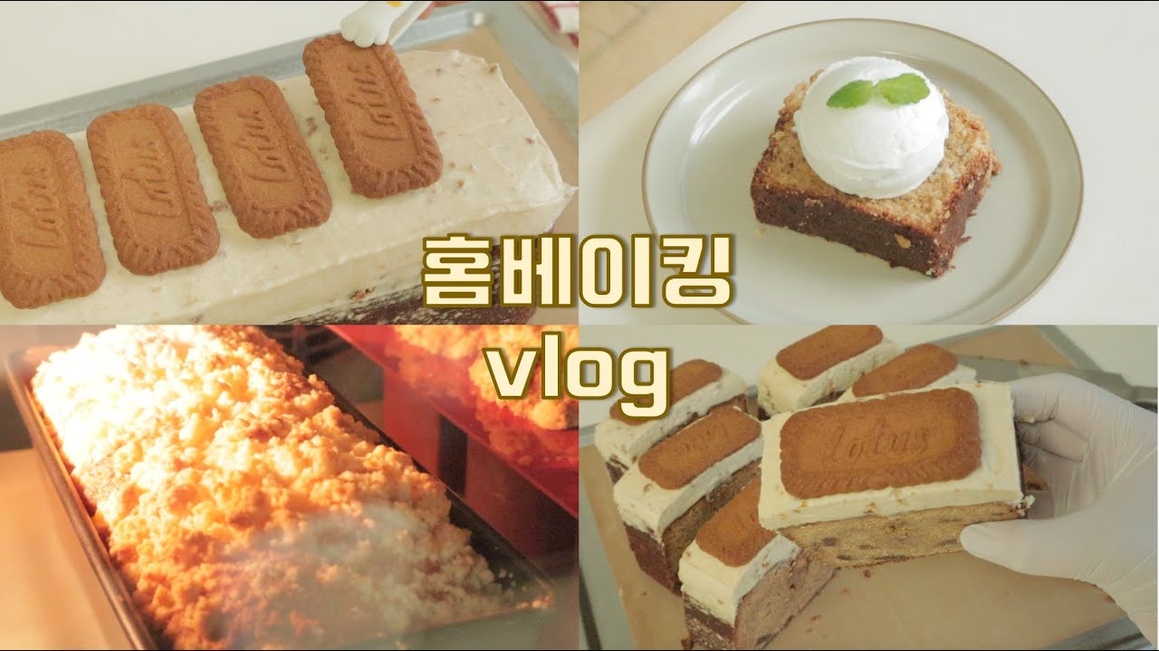 [ENG]👩🏻🍳맛있는 로투스 파운드 케이크, 바나나 크럼블 케이크 만드는 홈베이킹 브이로그: Home baking dessert vlog
