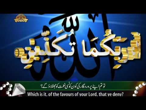 Download Lagu Surah Ar Rahman   Beautiful Recitation and Visualization of The Holy Quran