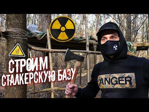 Остался один в Чернобыле. Ремонт сталкерской базы. Выживание в Зоне Отчуждения