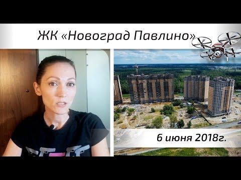 ЖК Новоград Павлино - первый миниобзор. Квартирный Контроль