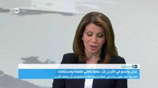 مسائية DW: إقالة أحمد هليل ـ ما تداعياته على الأردن؟