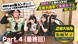ゲーム「壮絶大戦争」URL:http://a123.jp/ キャンペーンサイトURL:htt...