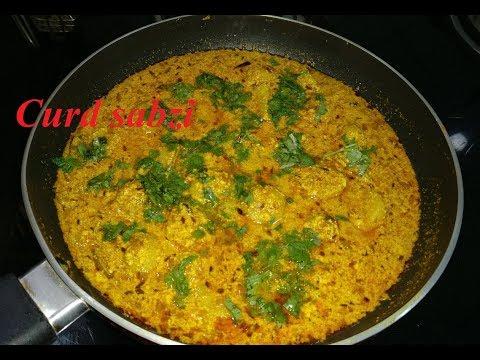 Curd sabzi recipe(कर्ड सब्ज़ी रेसिपी )