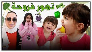 فروحة تجرب الخضراوات ردة فعلها 😂 - عائلة عدنان