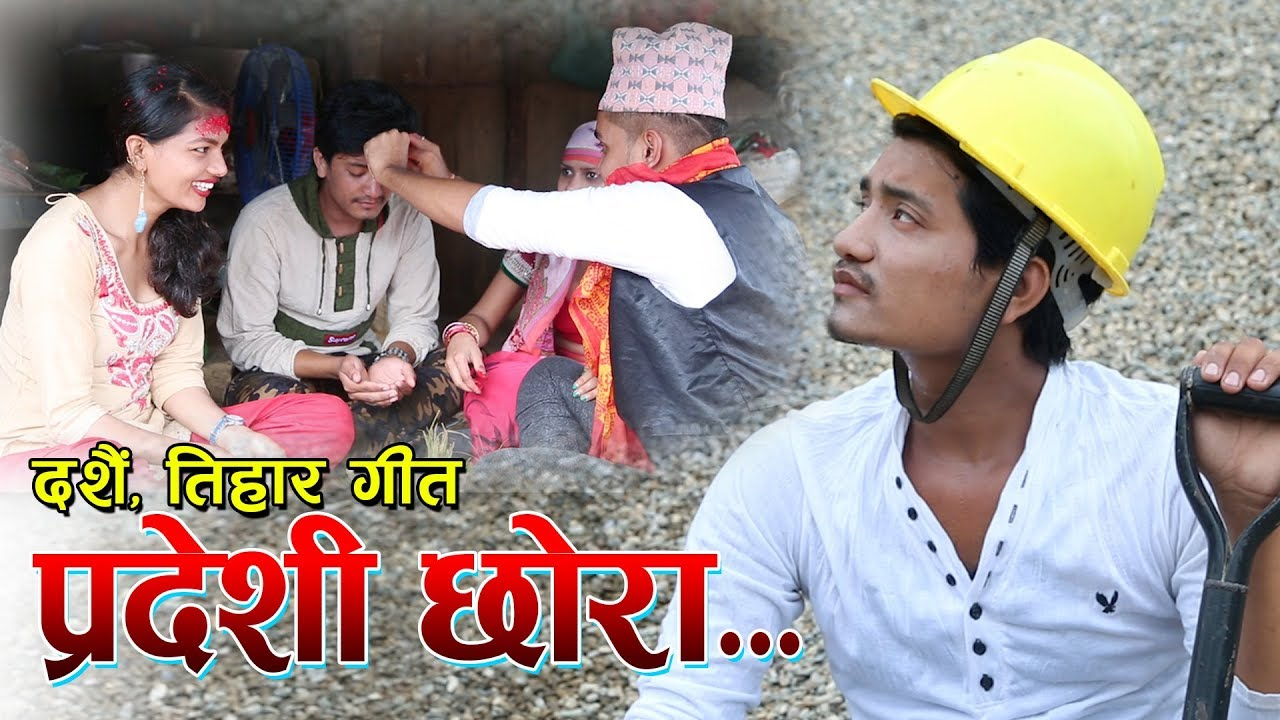 New Dashain And Tihar Song | Pradesi Chhora | प्रदेसी छोरा 2075/2018 Gautam Pokharel