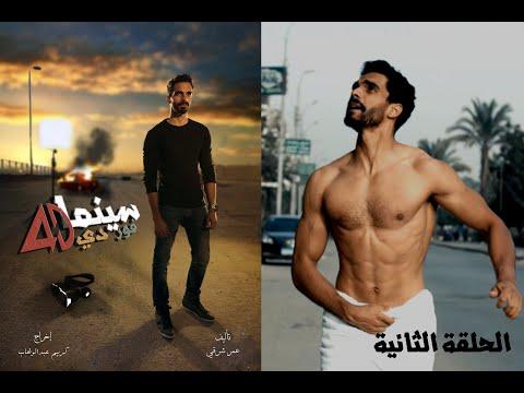 سينما فور دي الحلقة الثانية - Cinema 4D Episode 2 | عمر شرقي Omar Sharky