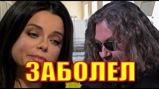 Николаев в больнице, Королева о заболевшем Игоре Николаеве