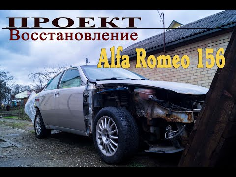 Восстановления Alfa Romeo 156 (ПРОЕКТ) #ПРОЕКТ#OffGear#VLOG