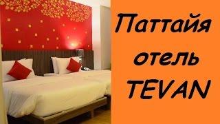 Паттайя. Обзор отеля TEVAN JOMTIEN HOTEL3* /Отель Теван Джомтьен в Паттайе
