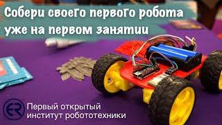 Робототехника для детей и взрослых. Записывайся на первый урок!