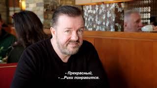Сайнфелд с друзьями в поисках кофе (2019) - трейлер 11 сезона с рус субтитрами
