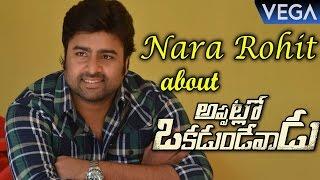 Nara Rohit Interview about Appatlo Okadundevadu Movie