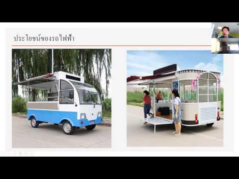รถยนต์ไฟฟ้าในไทยสามารถใช้งานได้หลากหลาย เช่น เป็นร้านอาหาร เป็นแผงลอยเคลื่อนที่ และอื่นๆอีกมากมาย