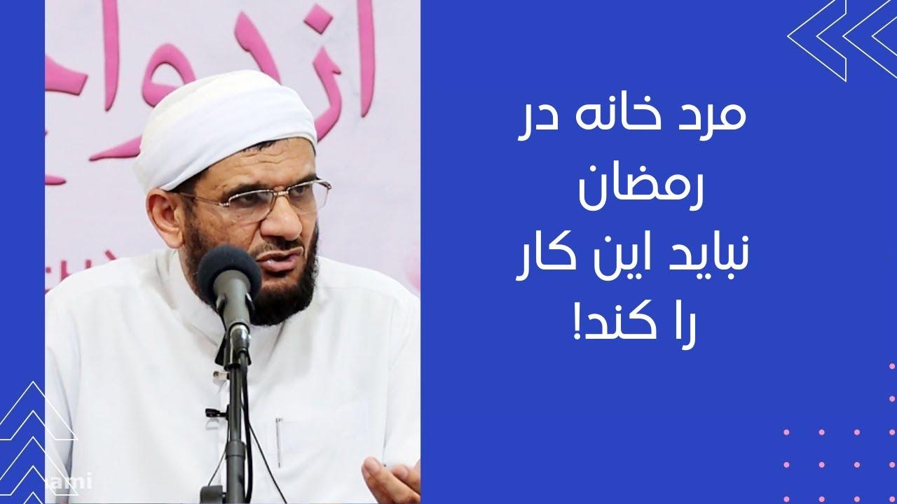 رفتار مرد خانواده در  رمضان