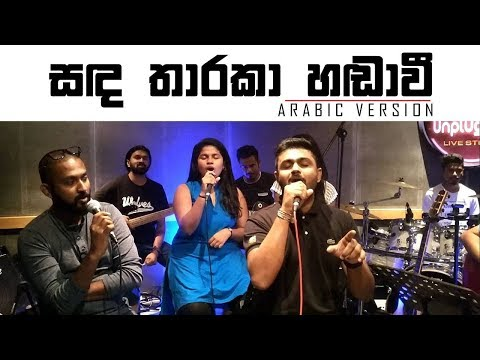 සඳ තාරකා හඬාවී Arabic Version   Y Unplugged   Y Fm