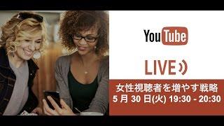 【女性視聴者を増やす戦略】YouTube 公式ライブ配信 thumbnail