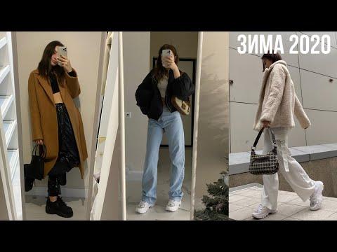 Что носить ЗИМОЙ 2020? Мои покупки одежды ❤️