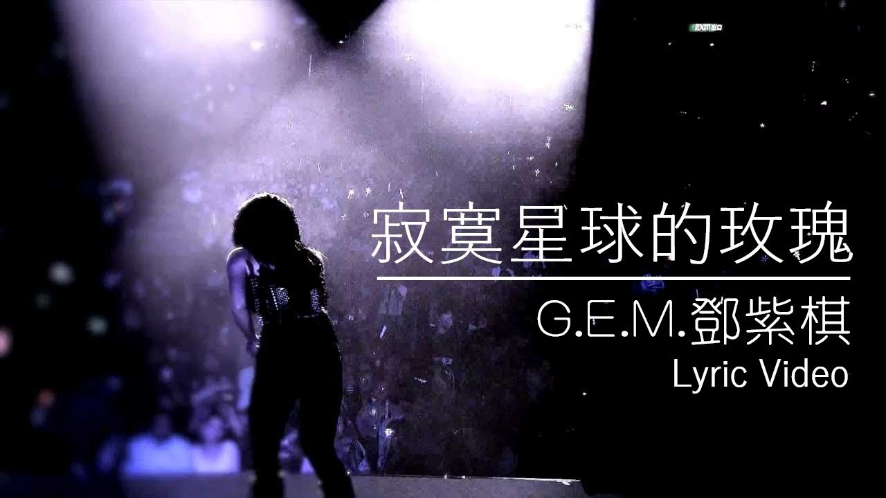 G.E.M.【寂寞星球的玫瑰】Lyric Video 歌詞版 [HD] 鄧紫棋 - YouTube