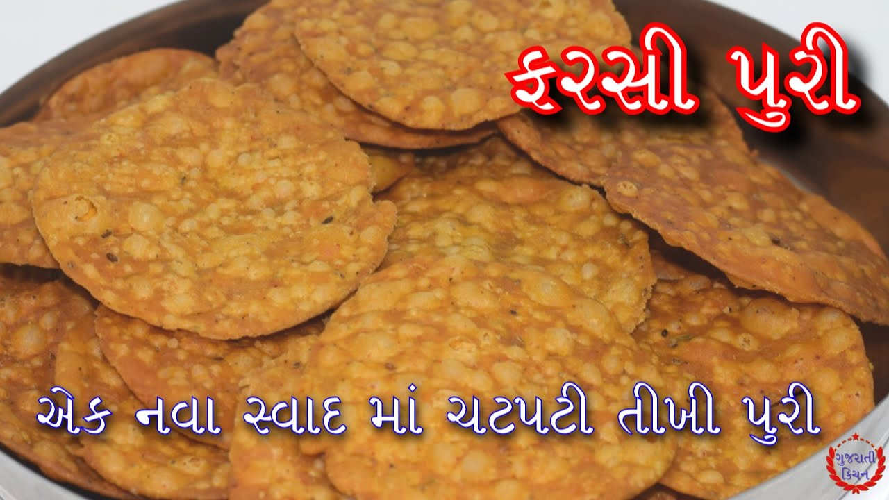 ઘઉં ના લોટ ની તીખી ખસ્તા ફરસી  પુરી /એક નવા સ્વાદ માં બનાવો ચટપટી ફરસી પુરીGujaratiFarsi Puri Recipe