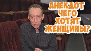 Анекдоты смешные до слёз Одесский анекдот чего хотят женщины