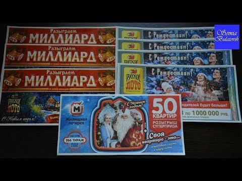 Проверяем билеты русское лото жилищная лотерея Сколько можно выиграть на билетах
