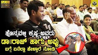 Honnavalli Krishna Revealed Real Qualities Of Dr Rajkumar And Power Star Puneth Rajkumar