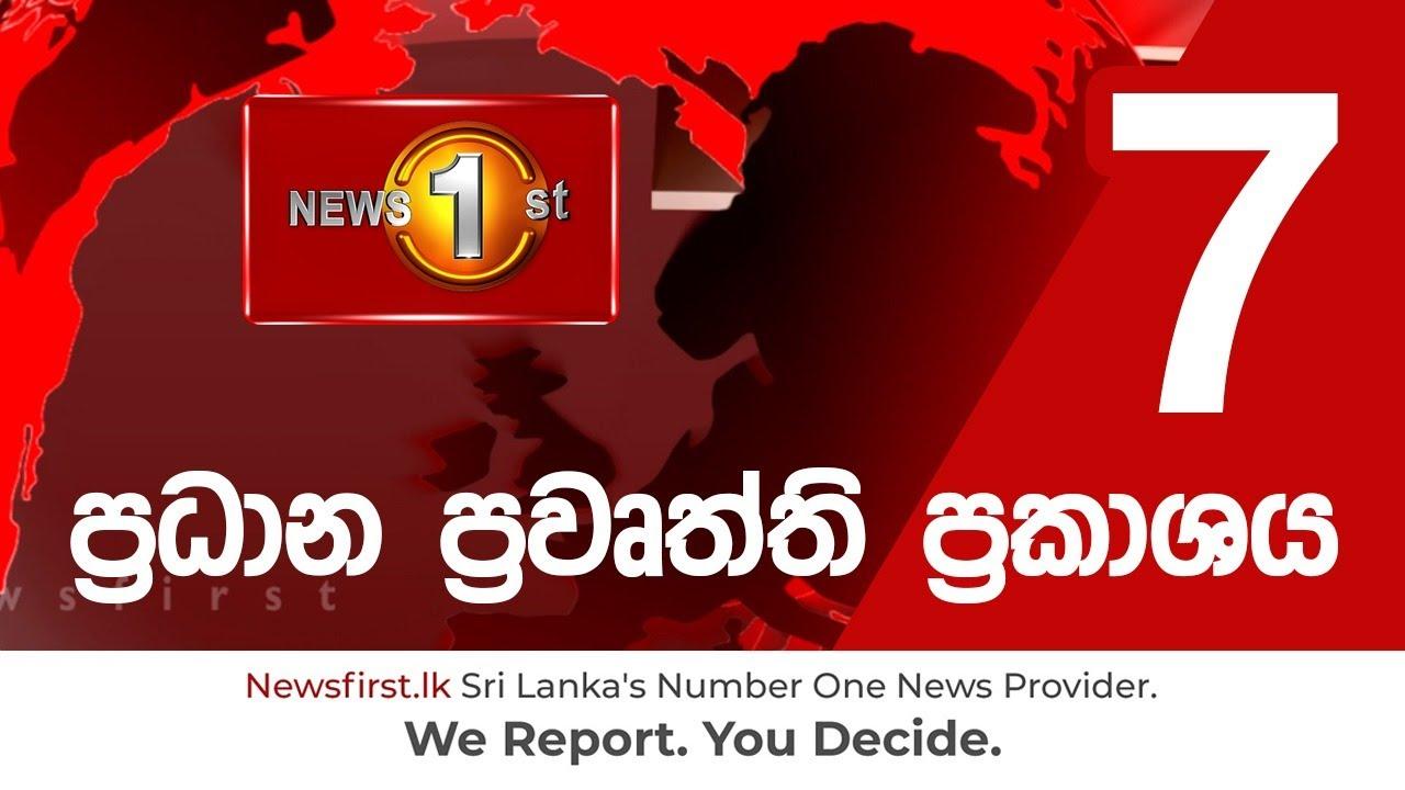 News 1st: Prime Time Sinhala News - 7 PM | (21/06/2021) රාත්රී 7.00 ප්රධාන ප්රවෘත්ති