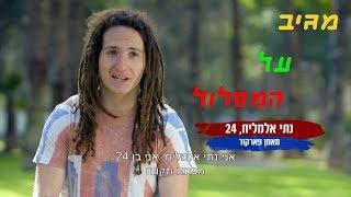 מגיב על המסלול שלי בנינג'ה ישראל(וסיפור החיים שלי)