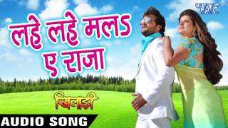 लहे लहे मलs ऐ राजा - Khiladi - Khesari Lal & Indu Sonali - Bhojpuri Hot Songs 2016 new