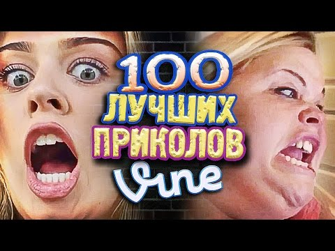 100 самых лучший приколов
