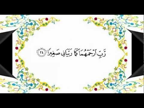 Dua For The Well Being Of Our Parents - Urdu Translation - Surah Israh, Surah No. 17 : Ayah No.23-24