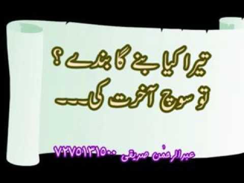 Tera Kya Banega Bandey Tu Soch Aakhirat Ki.....    تیرا کیا بنے گا بندے تو سوچ آخرت کی....   عبدالرح