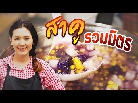 สาคูรวมมิตร ของหวานง่ายๆ สอนทำขนมไทย ทำอาหาร ทำอาหารง่ายๆ   ครัวพิศพิไล