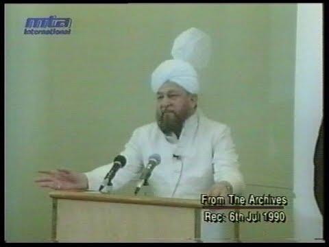 Urdu Khutba Juma on July 6, 1990 by Hazrat Mirza Tahir Ahmad