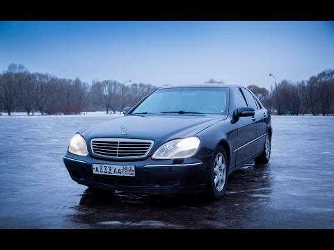 Mercedes W220 за 250 тысяч рублей Расходы за год владения, и каких вложений требует авто