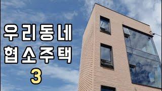 [서울 협소주택] 우리동네 협소주택 3탄 🏠 마포 학원밀집지역 대흥동