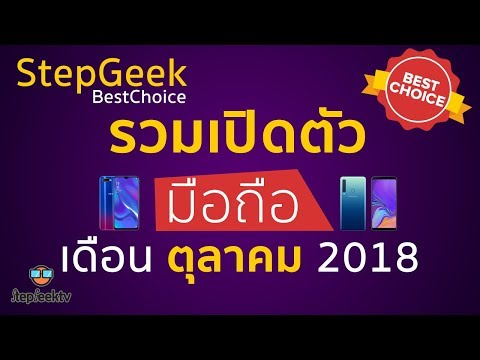 StepGeek Best Choice : มือถือออกใหม่ประจำเดือนตุลาคม 2018 มีแต่ตัวเด็ดทั้งนั้น - วันที่ 16 Oct 2018