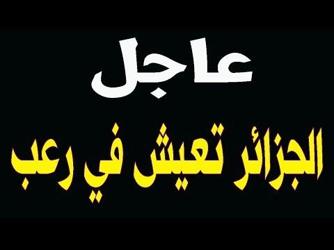 عاجل وردنا الان .. الجزائر تعيش في رعـ ــب اليوم والشعب الجزائري يبكـ ــي بصوت مرتفع